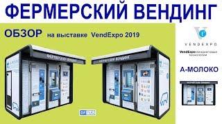 киоск продажи фермерского молока на VendExpo 2019