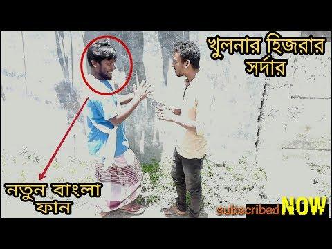 new emezing, hijra khaice dhora public dase lara,funny video 2018,Adda Bazz BD,KHOKON49,PK baz,