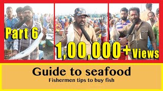 கடல் உணவுகளை தெரிந்து கொள்ளுங்கள்-மீனவர் உதவிக்குறிப்புகள்-Guide to seafood-Part 6 of 6