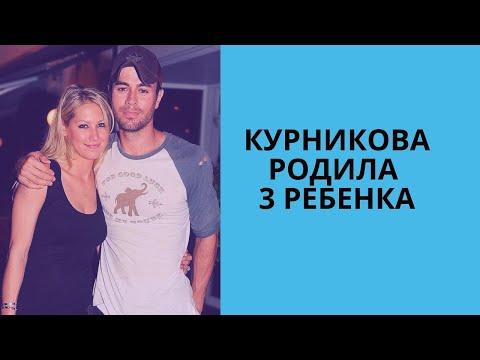 Иглесиас и Курникова поделились первыми снимками новорожденного малыша