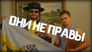 ВЕС РОС TV - ОНИ НЕ ПРАВЫ! Короткометражный фильм.