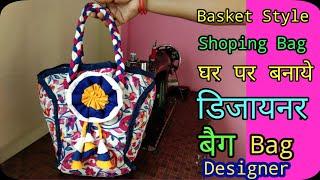 केवल10 मिनट में बचे हुए कपड़े से बनाये  Basket style shoping bag. शॉपिंग बैग। Latest Design Bag 2019.