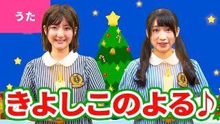 【♪うた】きよしこの夜/Silent Night【♪クリスマスソング】Christmas Song /Japanese Children's Song
