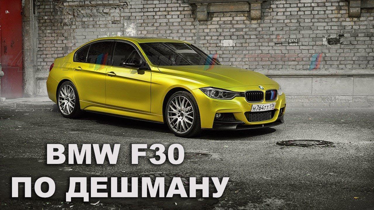 Золотая BMW F30. Ремонт фары, установка LCI рамки | BMW Блог 5 серия