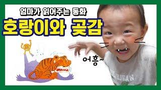 [엄마의 동화책 읽어주기] #9 호랑이와 곶감(리틀전래…