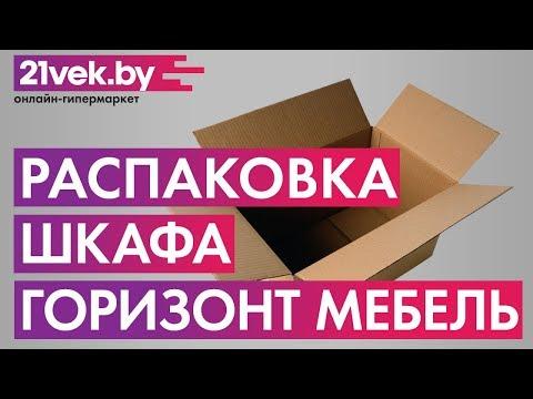 Распаковка - Шкаф Горизонт Мебель Уют-1