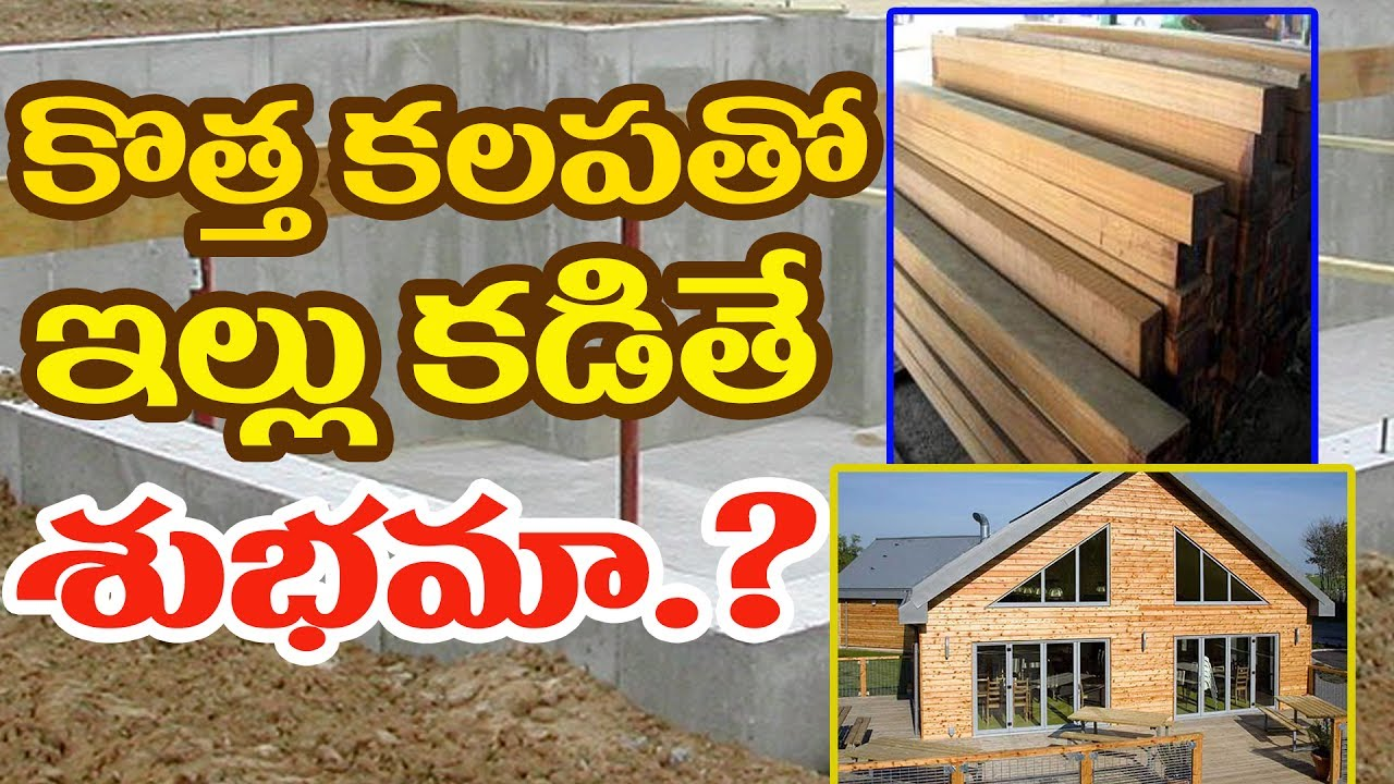 Is New Timber Helps To Get Money In Construct New Home | Telugu ...