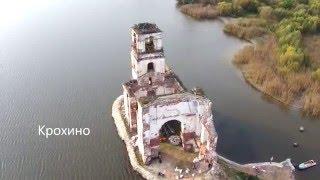 Сохранение затопленного храма-маяка в Крохино, г.Москва(Видео представлено на 3-й фестиваль-конкурс туристских видеопрезентаций