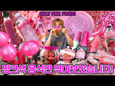 24시간 핑크색으로만 먹방하기! 상상초월 핑크 음식이 왜 이렇게 많은거야! Only Eating Pink Food Mukbang - Heopop