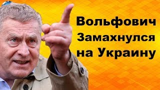 Часть Украины отойдёт России - Владимир Жириновский