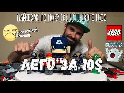 Лайфхак по покупке дешевого LEGO. Бюджет 10$. Что купить, как купить, стоит ли покупать?!