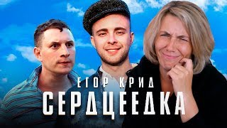 Реакция МАМЫ на Егор Крид - Сердцеедка (Премьера клипа, 2019)
