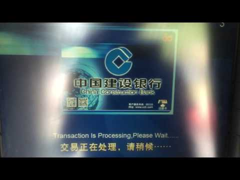 ATM引出しWithdrawal@中国建設銀行China Construction Bank 2016