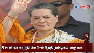 High Security Check for Sonia & Karunanidhi Campaign on May 5