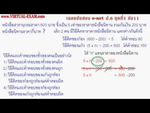 เฉลยข้อสอบคณิตศาสตร์ O-NET ป.6 ชุดที่ 1 ข้อ 11