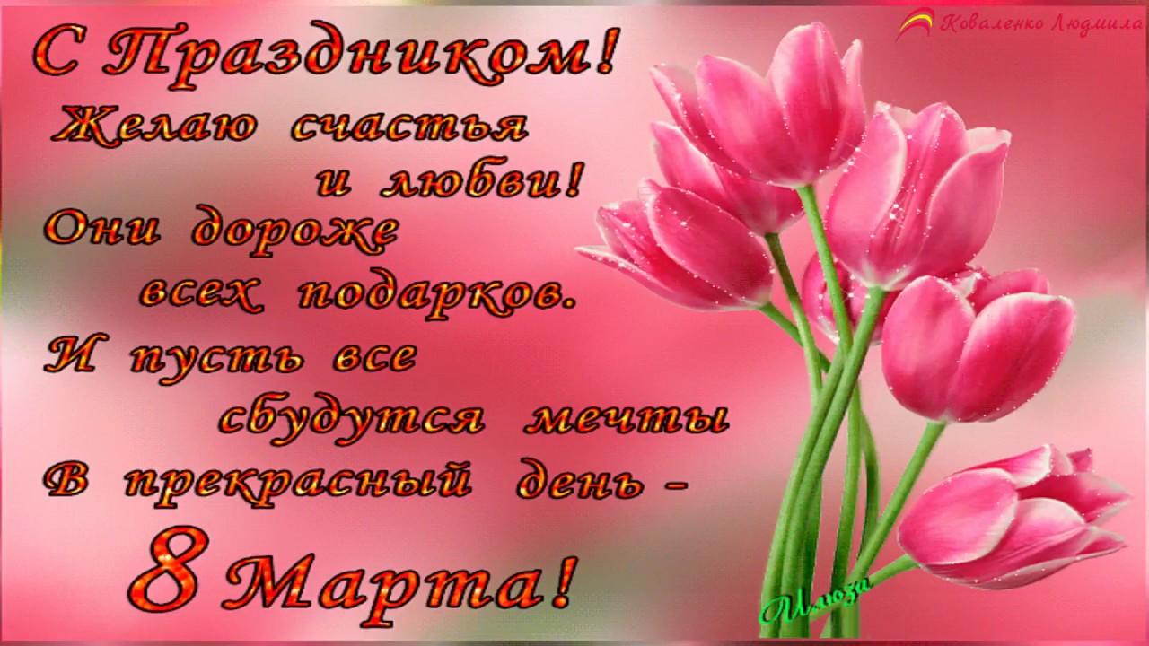 Поздравления с 8-марта свекрови
