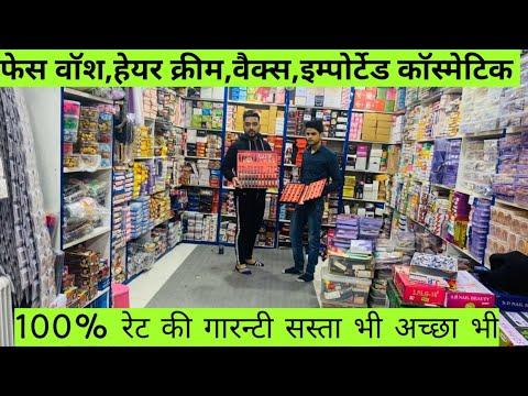 imported-cosmetic-supplier-in-delhi-sadar-bazar-cosmetic-warehouse-wholesale-price-in-delhi-factory