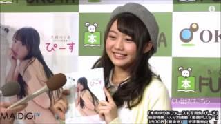 元SKE48&AKB48のゆりあたん(木崎ゆりあ)が 男だったら付き合いたいメ...