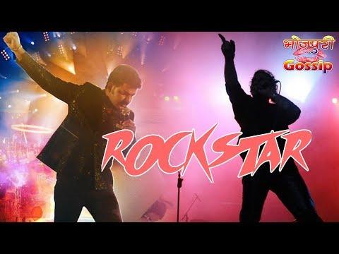 Rockstar Bhojpuri Movie 2018 - रॉकस्टार भोजपुरी मूवी - Pawan Singh - Launch