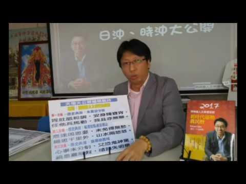 161105臉書直播--王崇禮老師談天壇天公籤詩案例