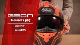 Мото шлем Geon Helmets 967 — Официальный обзор