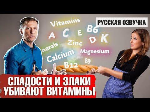Как сладости и злаки УБИВАЮТ ВИТАМИНЫ? (русская озвучка)