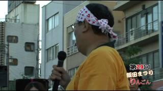 2010 飯田りんごん Part1