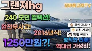 중고차 추천 그랜저hg240모던 컬렉션! 2016년식 …
