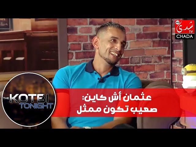 عثمان أش كاين: صعيب تكون ممثل , و الا جاتني الفرصة مرة أخرى نبغي نمثل