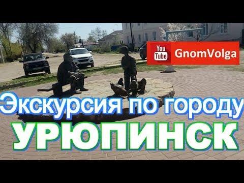Экскурсия по городу УРЮПИНСК