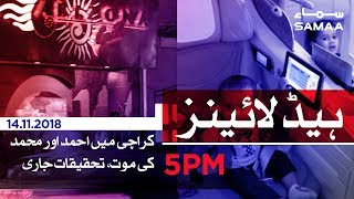 Samaa Headlines - 5PM - 14 November 2018