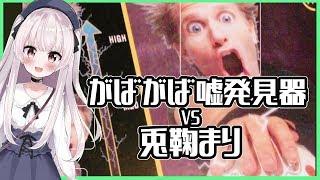 [LIVE] 【VTuber】がばがば嘘発見器vs兎鞠まり【ボイチェンおじ】