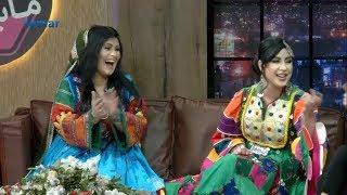 لمرماښام له نجیبی سره - د اختر اوله شپه ځانګړي خپرونه / Lemar Makham with Najiba - Eid Special Show