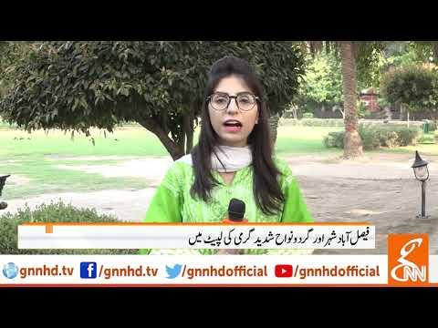 Faisalabad Weather Updates l 4 July 2019