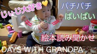 【じぃじばぁば必見?!】人見知り克服してじぃじ大好きになった赤ちゃん♡【9ヶ月赤ちゃん】赤ちゃんと楽しく遊ぶコツ|Days with her grandpa. thumbnail