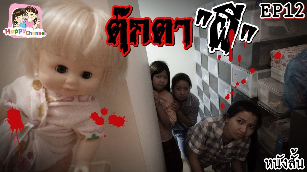 ตุ๊กตาผี EP12 หนังสั้น พี่ฟิล์ม น้องฟิวส์ Happy Channel