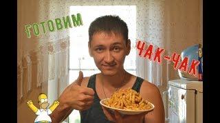 Готовим ЧАК-ЧАК!!! Настоящий  Татарский  Чак-Чак. Рецепт. Готовим вместе.