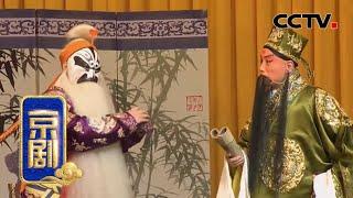 《中国京剧像音像集萃》 20200402 京剧《将相和》| CCTV戏曲