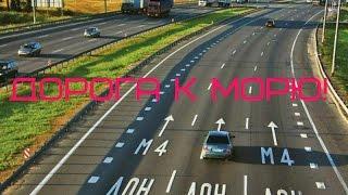 Москва - Ростов-на-Дону - Лазаревское. М4 Дон. Дорога к морю осенью 2016.