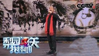 《梨园闯关我挂帅》 20190516  CCTV戏曲