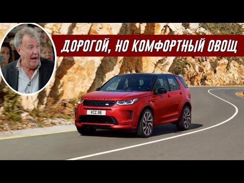 Джереми Кларксон Обзор Land Rover Discovery Sport 2019