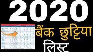 all bank holiday 2020 ! bank holiday 2020 List ! bank holidays pnb, sbi, ubi, Bob बैंक छुट्टिया 2020