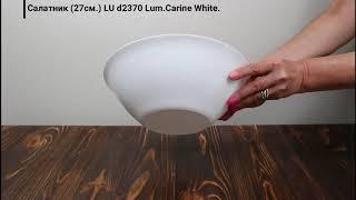 Обзор салатников Carine White D2370 от бренда Luminarc