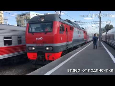 Прибытие поезда № 511/512 Адлер - Москва на Павелецкий вокзал . Видео от подписчика