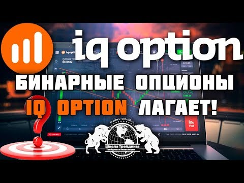 Бинарные Опционы - IQ Option лагает.