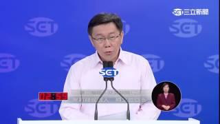 20141107柯文哲與連勝文台北市長候選人辯論 交互詰問