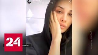 Алану Мамаеву обманули в Сети - Россия 24