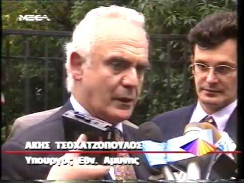 Ειδήσεις Mega Channel 9/10/1996