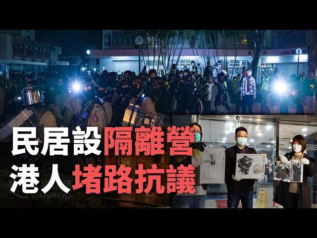 民居設隔離營 港人堵路抗議 《這樣看中國》