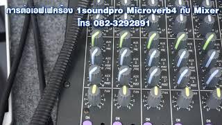 การต่อเอฟเฟคร้อง 1soundpro microverb 4 กับ Mixer 082-3292891